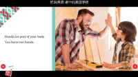 美国学前教育  优说英语双语阅读课 3胳膊和手绘本阅读