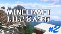 【Minecraft 我的世界】煤老板和他的奴仆们-2nd Phase [我的世界1.11.2]