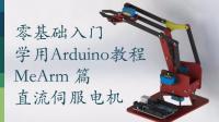 零基础入门学用Arduino教程(MeArm 篇) – 2 伺服电机