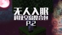 【Minecraft 我i的世界】无人入眠科技空岛-P2