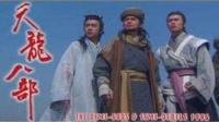 97黄日华版天龙八部主题曲-难念的经