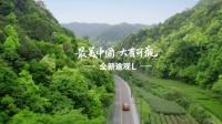 VR版《最美中国 大有可观》杭州 西湖龙井