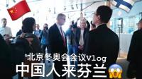 Vlog上班第三天!中国人来芬兰!北京冬奥会议!