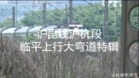 沪昆线沪杭段临平大弯道特辑