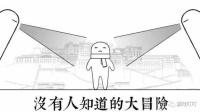 【落尘】暴走漫画大冒险 看主角怎么战胜起床,斗战学校新一代暴漫风格游戏再度起航