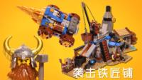 突袭击矮人铁匠铺 魔拼乐高LEGO 积木定格动画评测