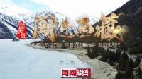 闯游记   闯天涯之闯进西藏第二集 西安