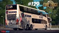 【LRTINTER】欧洲卡车模拟2 #129 单机(Mod 1.27)斯堪尼亚 Marcopolo G7 1800 ETS2