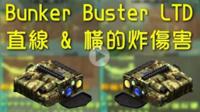 【蓝尼玛】CSO Bunker Buster LTD,直線炸 & 橫的炸兩者傷害區別比較