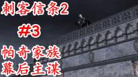 刺客信条2 #3 帕奇家族 幕后主谋 通关攻略解说视频