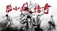 34【怪异君毁经典2】《陆小凤传奇》第四集