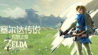 老戴《塞尔达传说 荒野之息 中文版》02 雪山渡河
