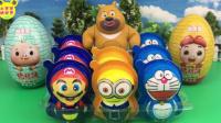 【奇趣蛋出奇蛋】熊熊乐园 熊出没 超级马里奥玩具蛋 机器猫 猪猪侠奇趣蛋