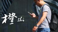 """橙视纪录片:探秘中国""""新四大发明""""之无现金支付"""