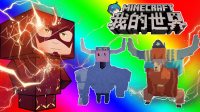 我的世界MC搞笑解说《史诗怪物战争模拟器》 闪电侠光速PK神兽怪物牛战士    《时空小涵搞笑游戏实况》