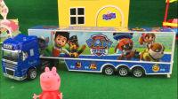 【小猪佩奇玩具】小猪佩奇玩汪汪队立大功合金运输车玩具