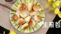 上海特色生煎包: 早餐店, 小吃店, 家庭必学秘制配方! 人间美味