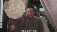 看鉴大揭秘第52集:免死金牌为啥不免死?