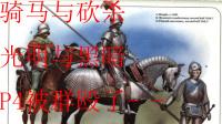 [斯基重铸]骑马与砍杀光明与黑暗 P4群殴玩家的公平竞技大会