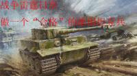 """[斯基重铸]战争雷霆日常 一名技术""""高超""""的德国兵"""