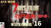 【七日杀A15行尸走肉】单人生存16 搜刮遇僵尸过境