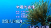 闽南语歌曲: 吉马大对唱《命运的吉他》海底世界