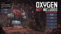 缺氧 Oxygen Not Included