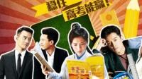 #校园酱#【淮秀帮】热播剧戏说高考《稳住, 高考能赢》!