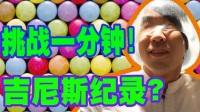 中日绅士用筷子挑战吉尼斯世界纪录【绅士一分钟】