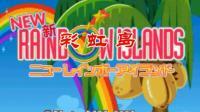 【蓝月解说】新彩虹岛【NDS游戏分享】【FC经典续作 游戏性还不错 可惜最后弹出了】