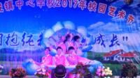 """简家陇2017年校园""""拥抱纯粹, 快乐成长"""" 文艺汇演"""