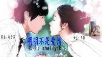 明明不是爱情MV(shelly佳演唱)