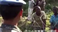 非洲小孩在中国维和部队旁玩耍, 中文说的挺厉害的呀