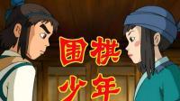 【赛强解说】围棋少年 第三话