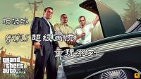 GTA5超级画质重玩系列 28 月黑风高夜