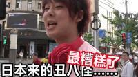 日本人在上海街头搭讪美女, 问上海女生要联系方式?