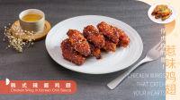 试试韩式辣酱鸡翅, 口口都是幸福!