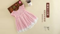 猫猫编织教程  童真公主裙(2) 钩针毛线编织教程  猫猫很温柔
