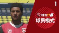 """【一球】FIFA17 球员生涯模式 #1 """"我是安德鲁"""""""