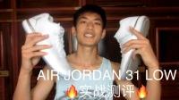 【ENZO】Air Jordan 31 LOW实战测评 强烈吐槽