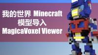 18 MagicaVoxelViewer我的世界体素渲染器