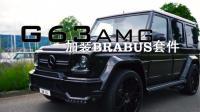 装X利器? 加装BRABUS套件的奔驰G63实拍。【中文字幕】