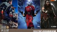 神奇女侠大战小丑 游戏月旦评:2017年5月份游戏评测