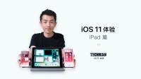 iPad篇:最全 iOS 11 体验,看这个就够了