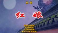 京剧——《红娘》吕慧敏 张威 王芳 京剧 第1张