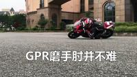 Aprilia GPR150过弯磨手肘