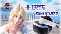 VR科普秀第四期: 十块钱就能买VR? !