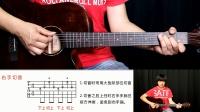 吉他右手切音教学扫弦切音 酷音小伟吉他教学入门自学教程