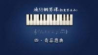 新爱琴流行钢琴公益课第4集  奇异恩典 讲解