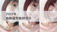 【桃毛小兽】2017我的夏季妆容分享